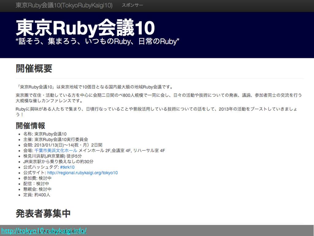 http://tokyo10.rubykaigi.info/