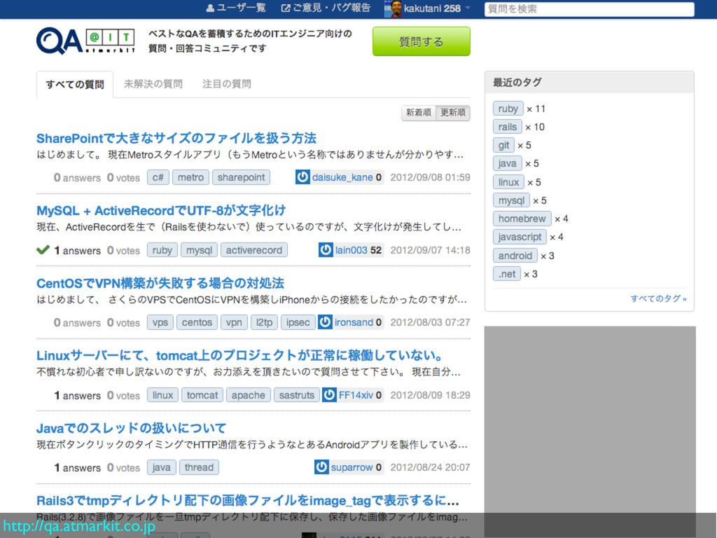 http://qa.atmarkit.co.jp