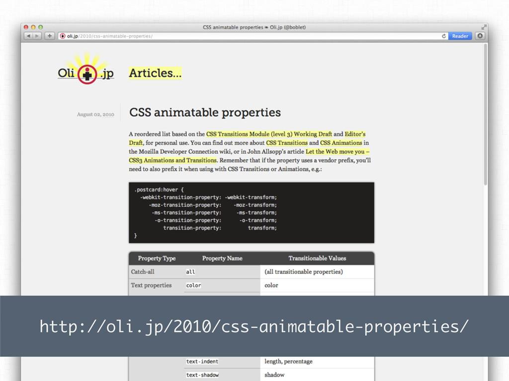 http://oli.jp/2010/css-animatable-properties/