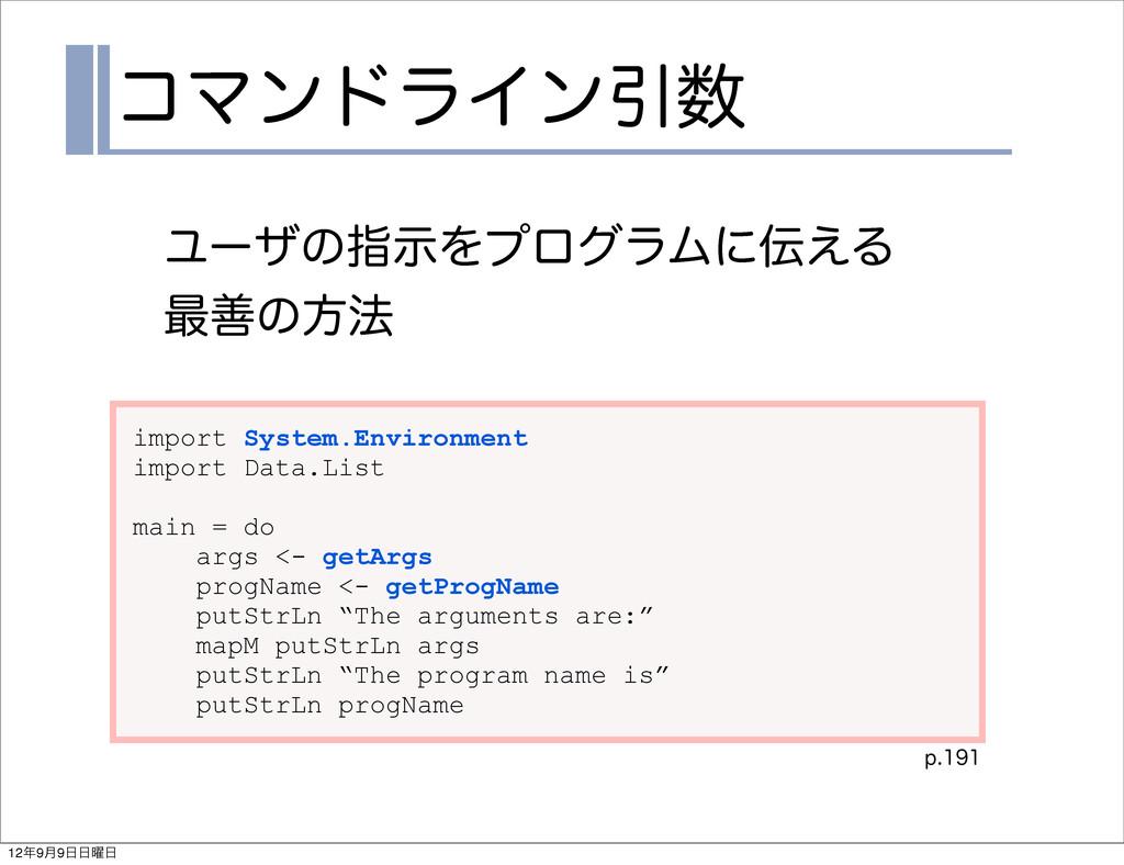 ίϚϯυϥΠϯҾ ϢʔβͷࢦࣔΛϓϩάϥϜʹ͑Δ ࠷ળͷํ๏ import System....