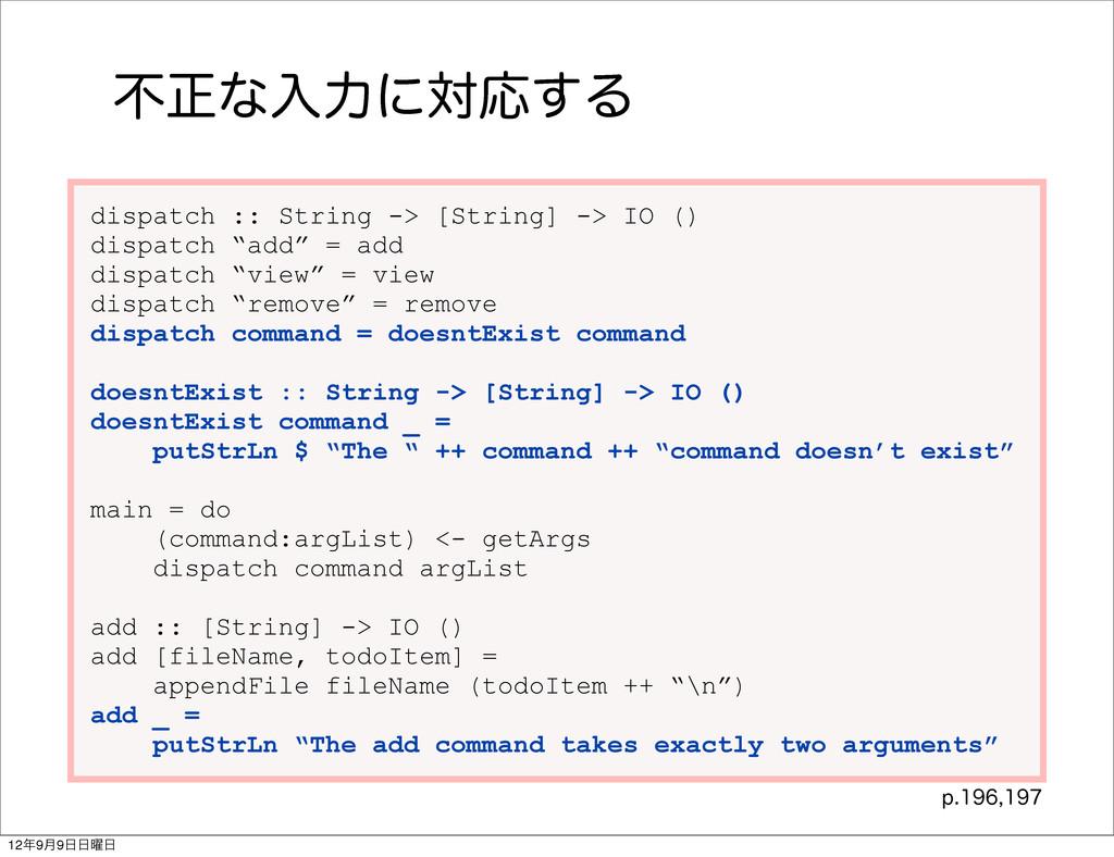 ෆਖ਼ͳೖྗʹରԠ͢Δ dispatch :: String -> [String] -> IO...