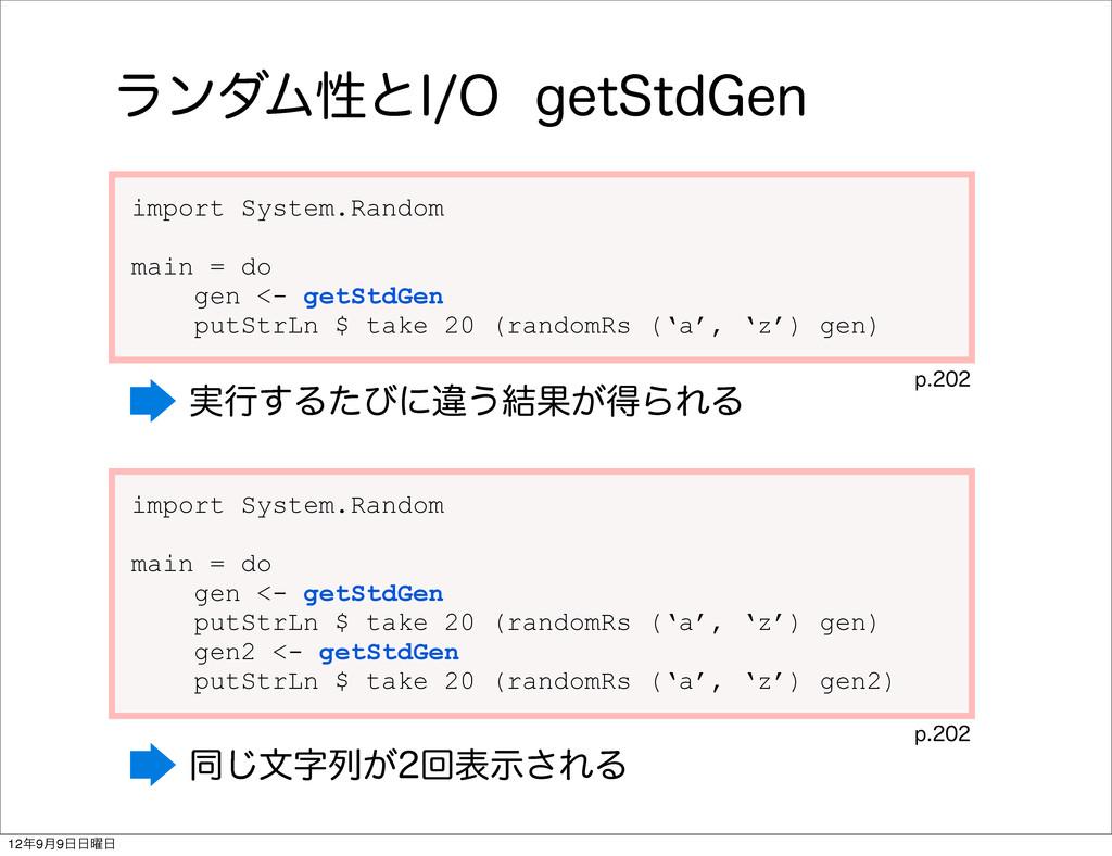 ϥϯμϜੑͱ*0HFU4UE(FO import System.Random main ...