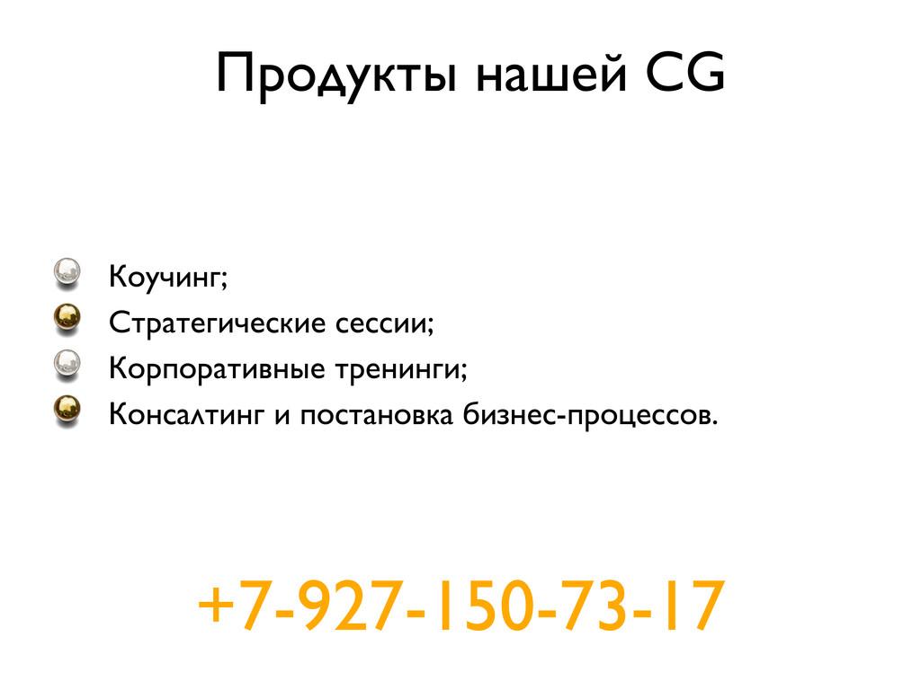 +7-927-150-73-17 Коучинг; Стратегические сессии...