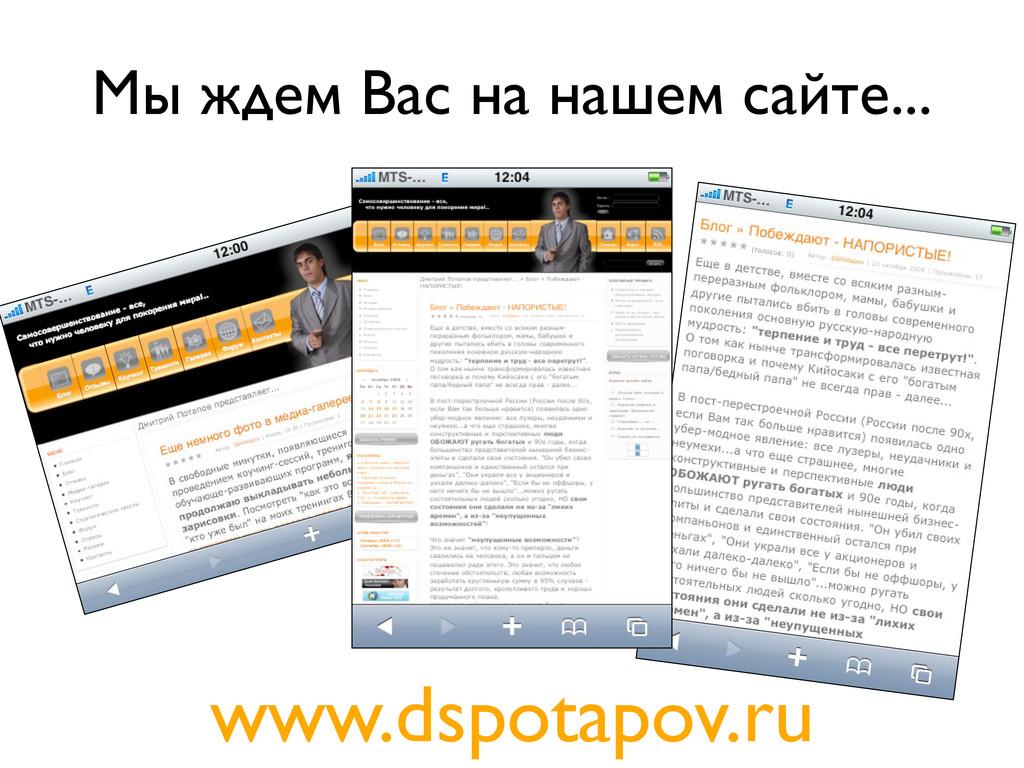 www.dspotapov.ru Мы ждем Вас на нашем сайте...