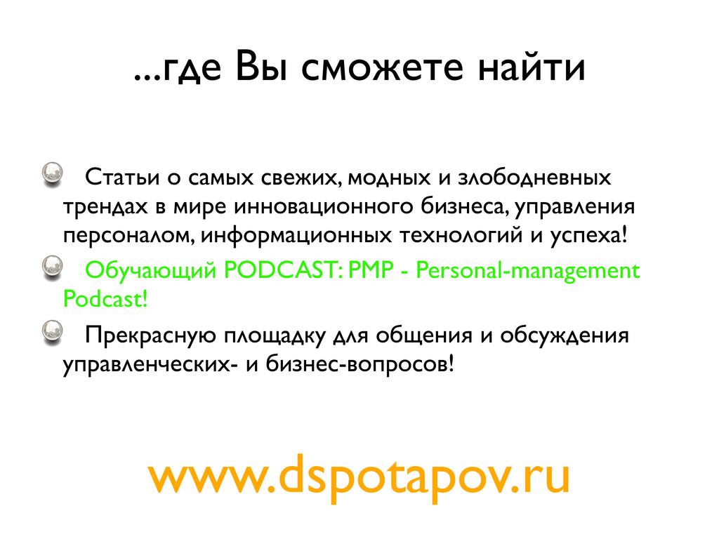 www.dspotapov.ru ...где Вы сможете найти Статьи...