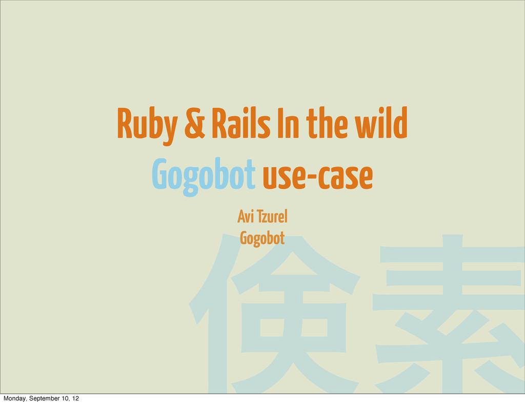 ݆ૉ Ruby & Rails In the wild Gogobot use-case Av...