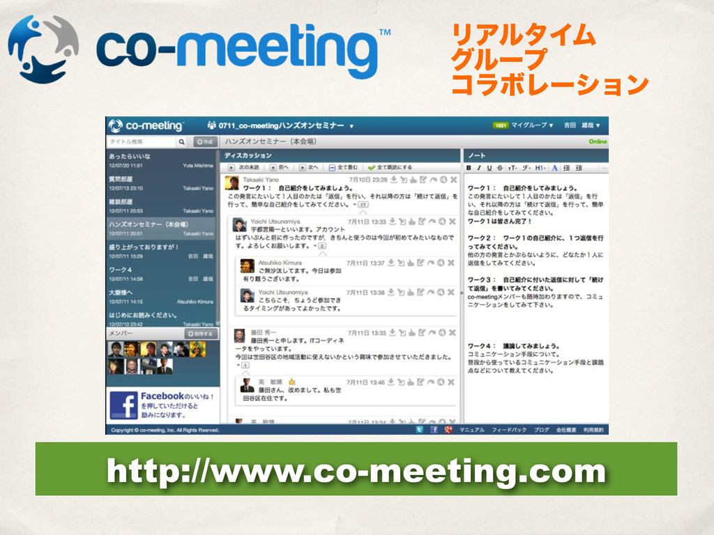 http://www.co-meeting.com ϦΞϧλΠϜ άϧʔϓ ίϥϘϨʔγϣϯ