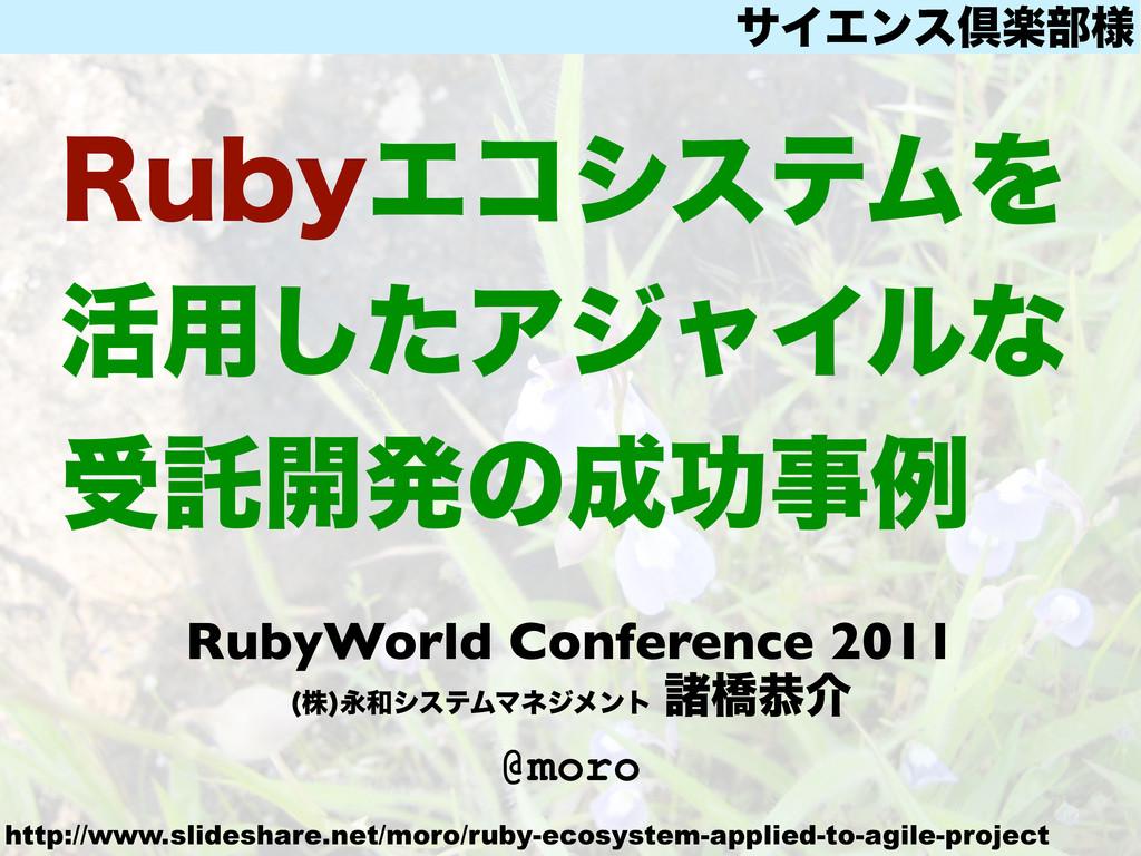 3VCZΤίγεςϜΛ ׆༻ͨ͠ΞδϟΠϧͳ डୗ։ൃͷޭྫ RubyWorld Conf...