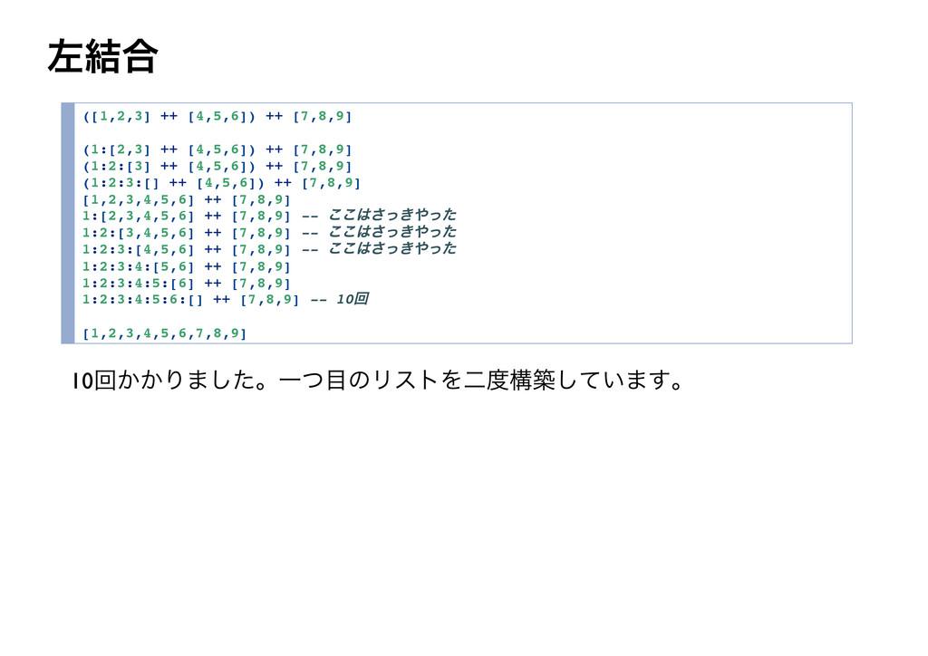 Og ( [ 1 , 2 , 3 ] + + [ 4 , 5 , 6 ] ) + + [ 7 ...