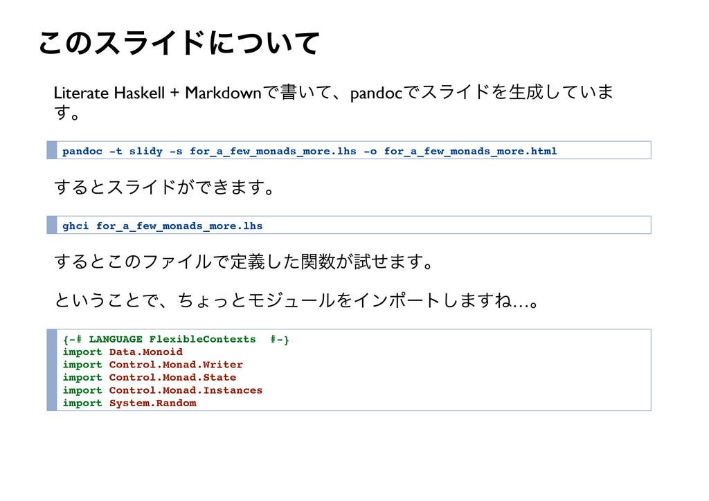 "̃""Õ ¾è•fio– Literate Haskell + Markdown ̈o– pand..."