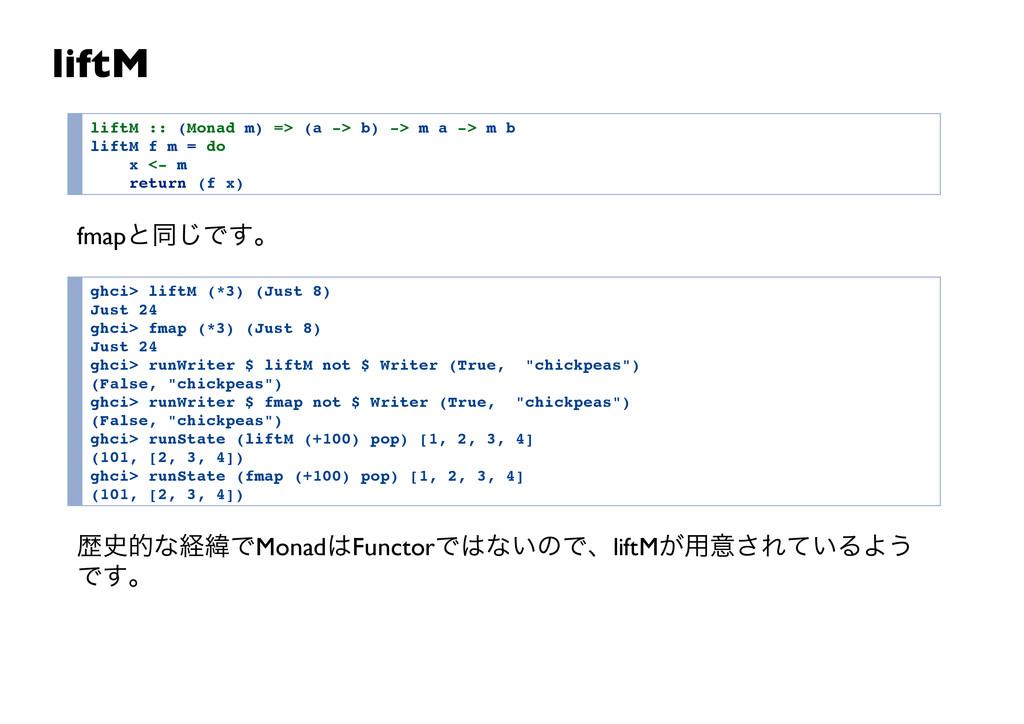 liftM l i f t M : : ( M o n a d m ) = > ( a - >...