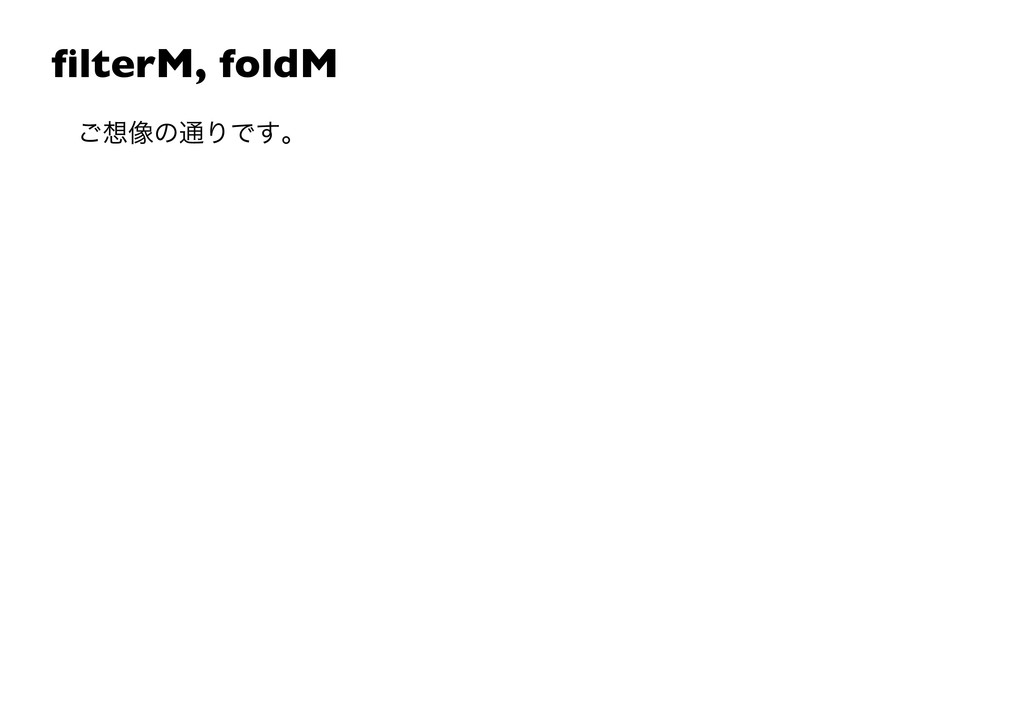 "filterM, foldM '("" ß ¡"