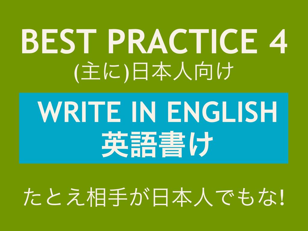 BEST PRACTICE 4 WRITE IN ENGLISH ӳޠॻ͚ (ओʹ)ຊਓ͚...