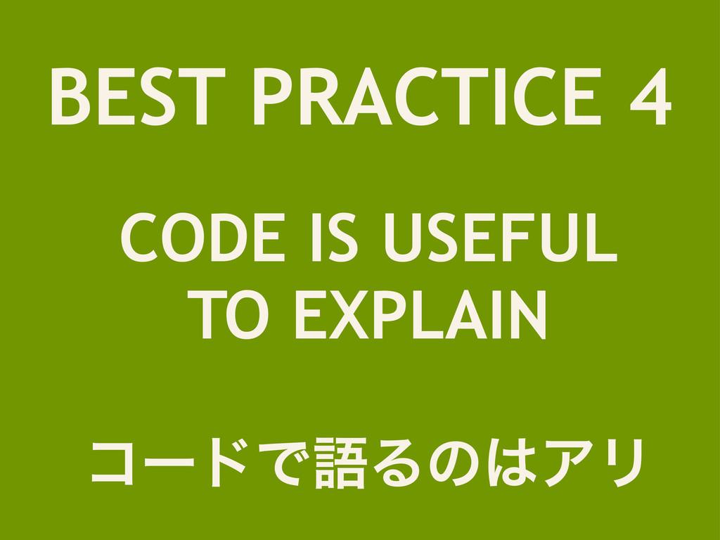 BEST PRACTICE 4 CODE IS USEFUL TO EXPLAIN ίʔυͰޠ...
