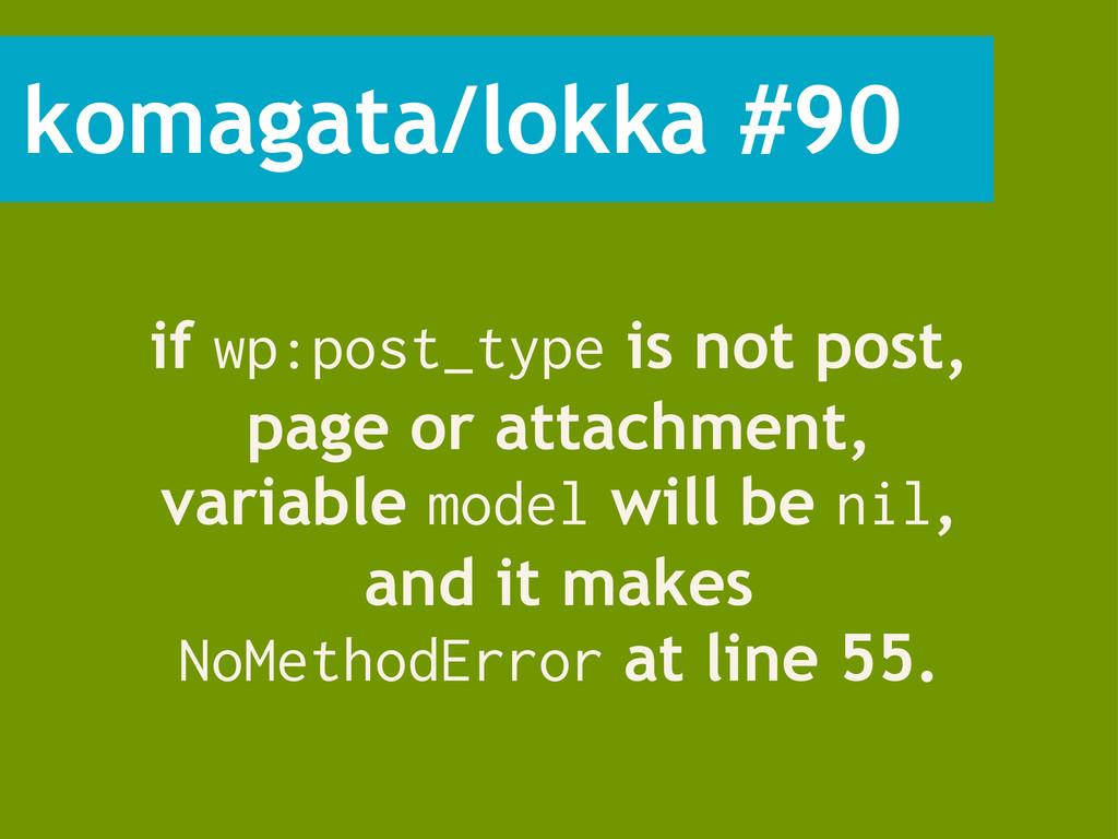 komagata/lokka #90 if wp:post_type is not post,...