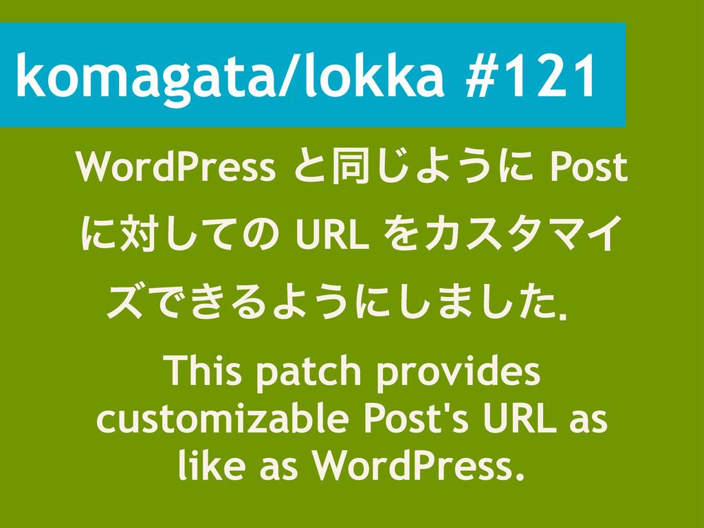 komagata/lokka #121 WordPress ͱಉ͡Α͏ʹ Post ʹରͯ͠ͷ...