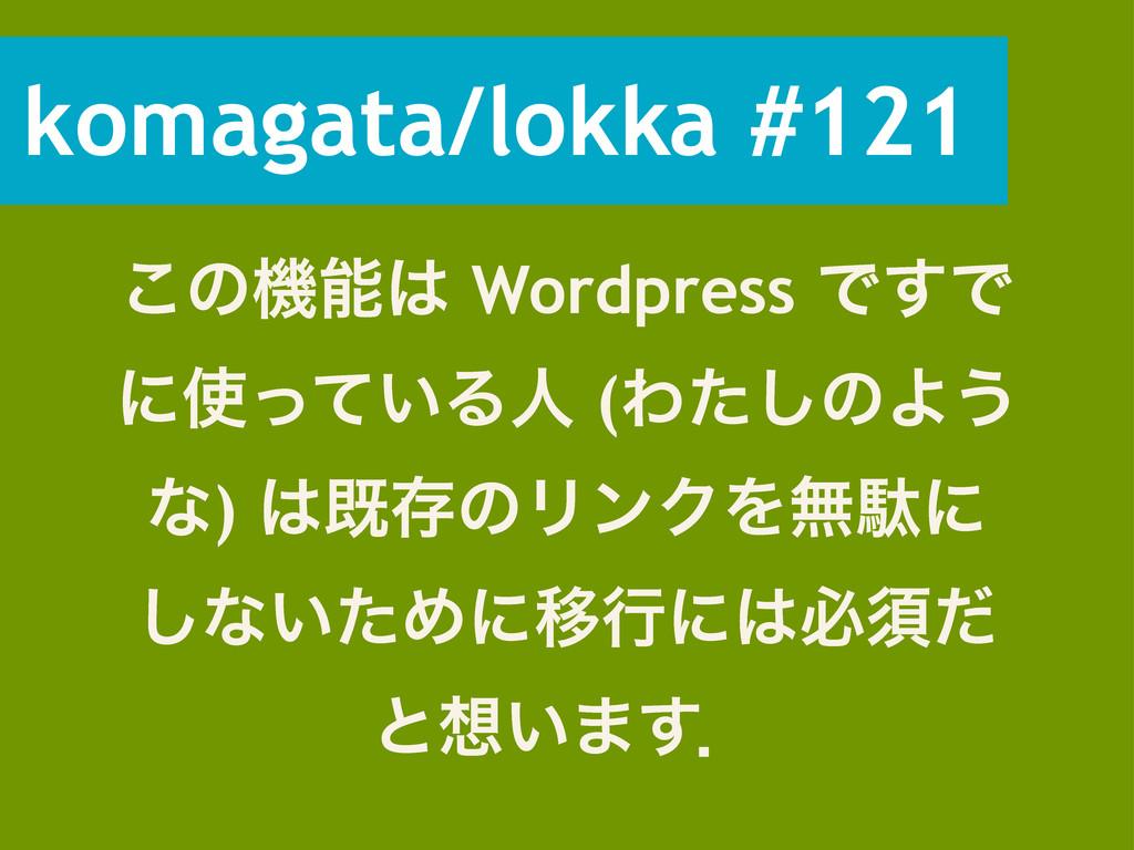 komagata/lokka #121 ͜ͷػ Wordpress Ͱ͢Ͱ ʹ͍ͬͯΔਓ...