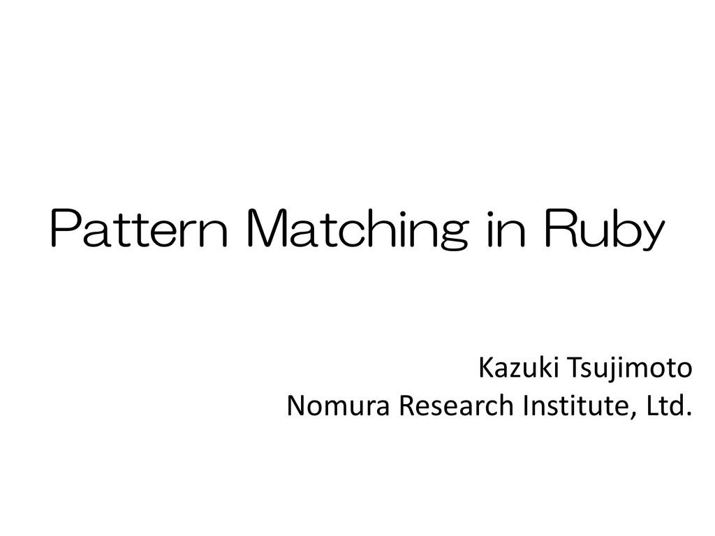 Pattern Matching in Ruby Kazuki Tsujimoto Nomur...