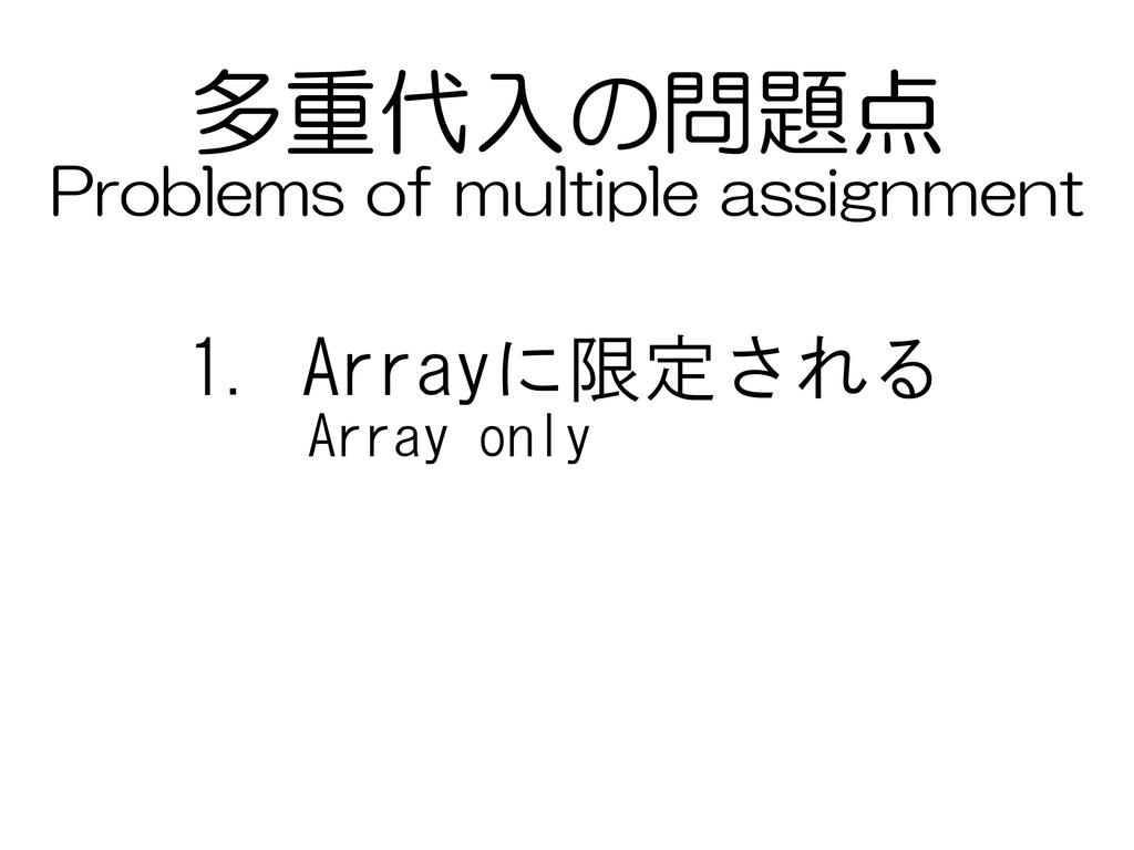多重代入の問題点 1. Arrayに限定される Problems of multiple as...