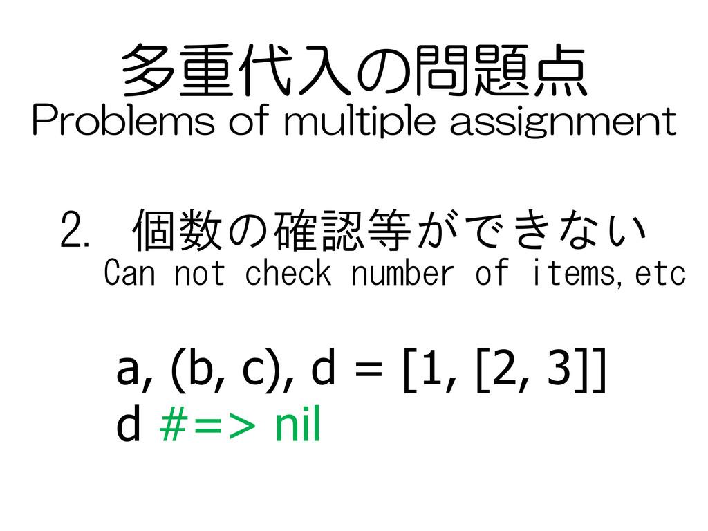 多重代入の問題点 a, (b, c), d = [1, [2, 3]] d #=> nil P...