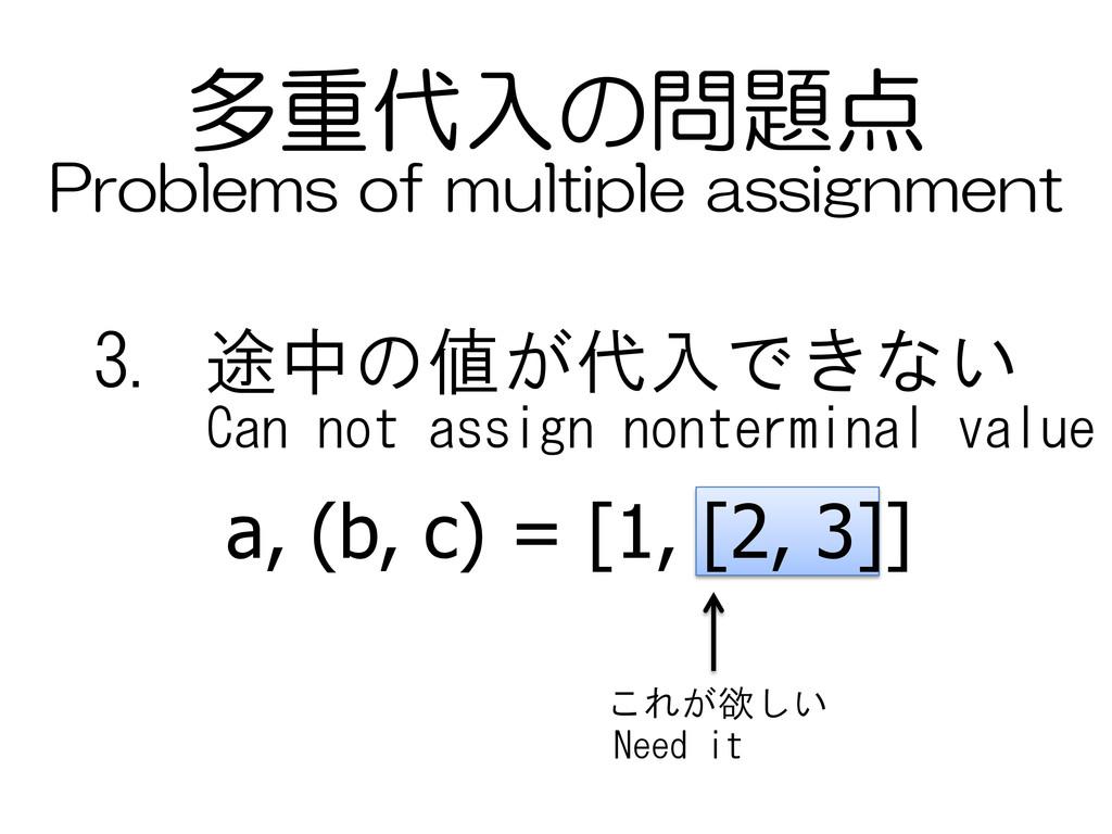 多重代入の問題点 a, (b, c) = [1, [2, 3]] これが欲しい Problem...