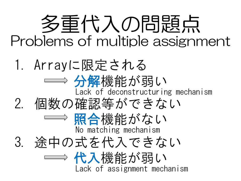 多重代入の問題点 1. Arrayに限定される 2. 個数の確認等ができない 3. 途中の式を...