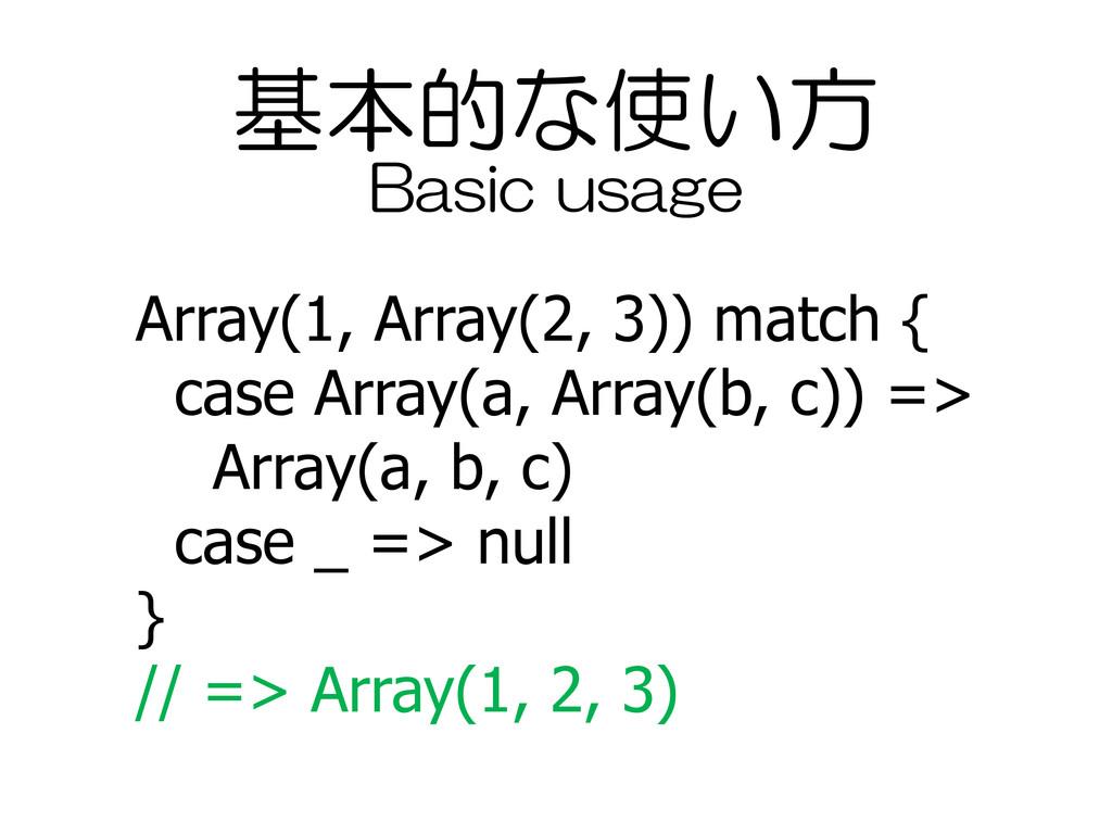 基本的な使い方 Array(1, Array(2, 3)) match { case Arra...