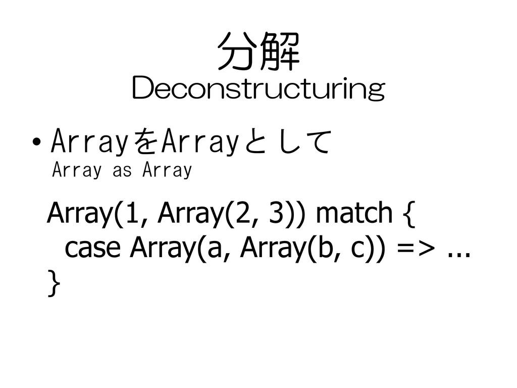 分解 • ArrayをArrayとして Array(1, Array(2, 3)) match...