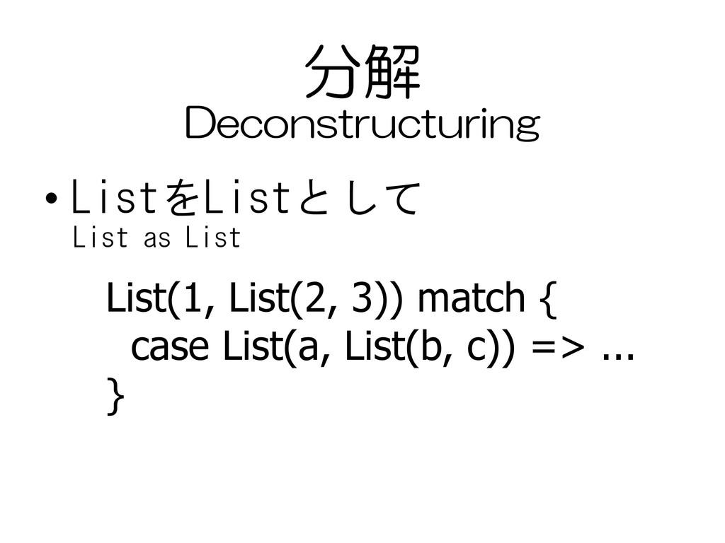 分解 • ListをListとして List(1, List(2, 3)) match { c...