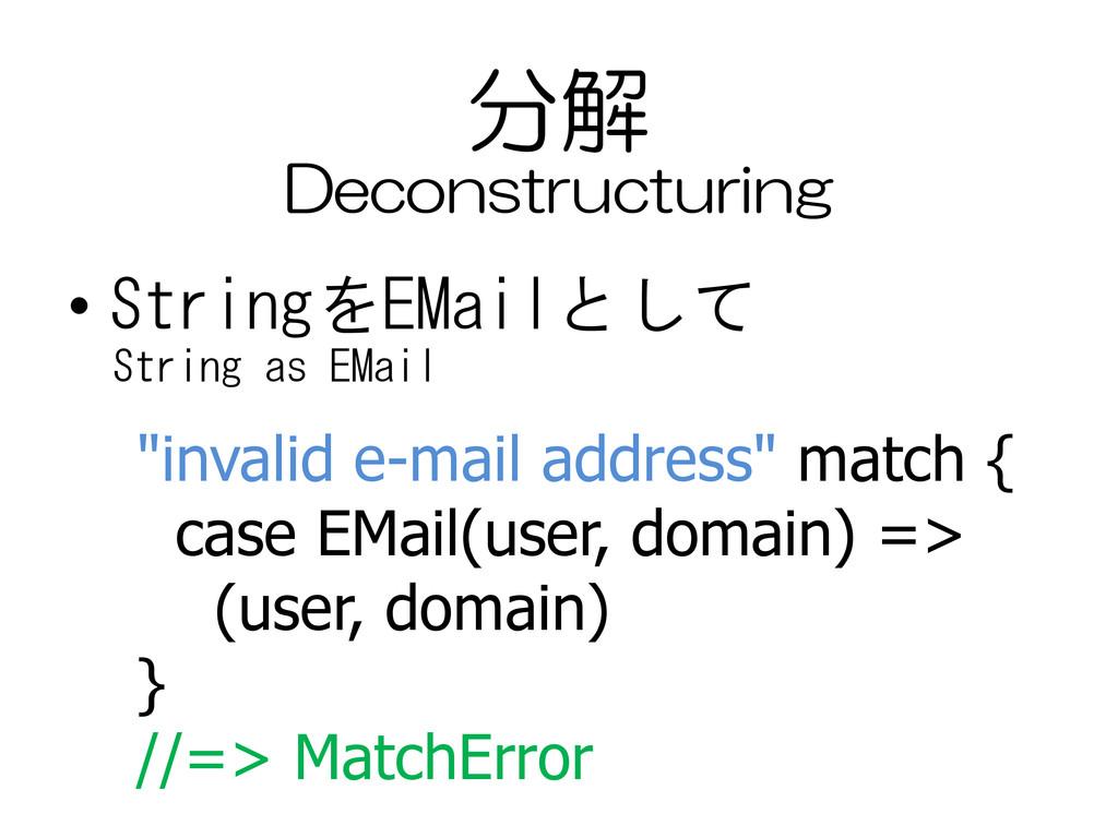 """分解 • StringをEMailとして """"invalid e-mail address"""" m..."""