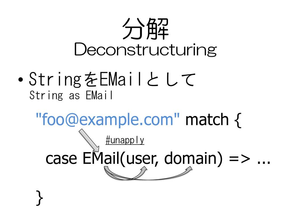 """分解 • StringをEMailとして """"foo@example.com"""" match { ..."""