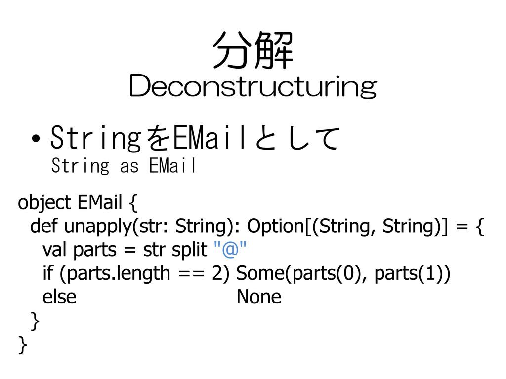分解 • StringをEMailとして object EMail { def unapply...