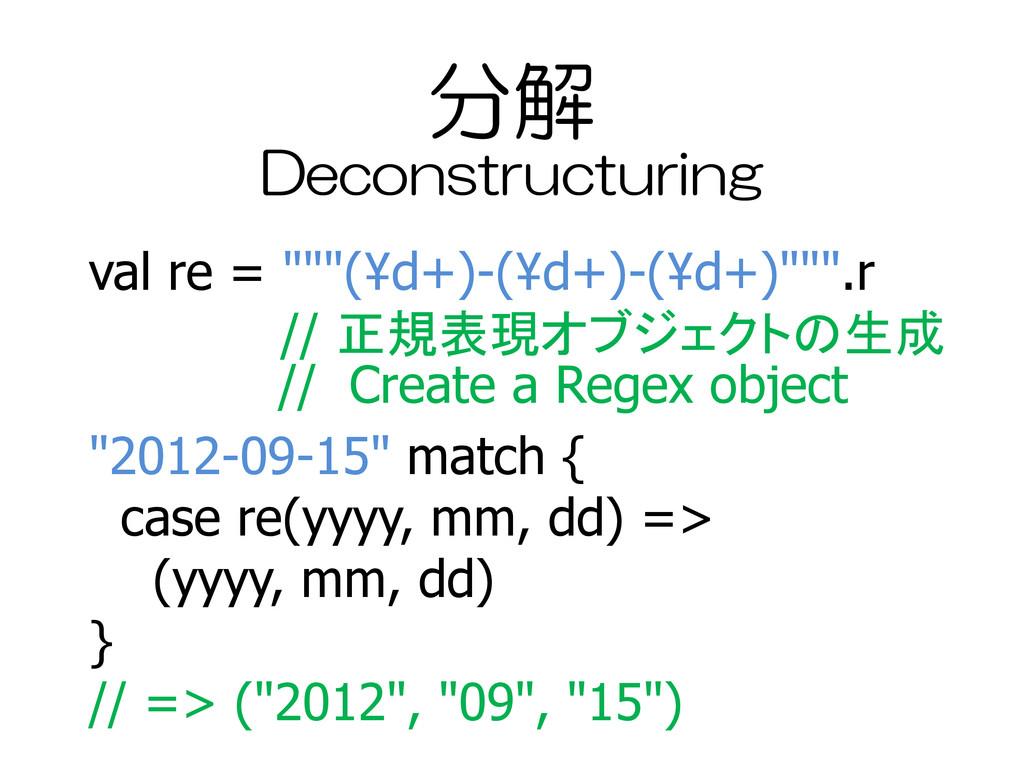 """分解 val re = """"""""""""(¥d+)-(¥d+)-(¥d+)"""""""""""".r // 正規表現オブ..."""