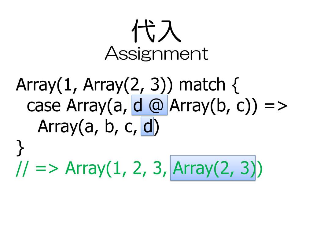 代入 Array(1, Array(2, 3)) match { case Array(a, ...