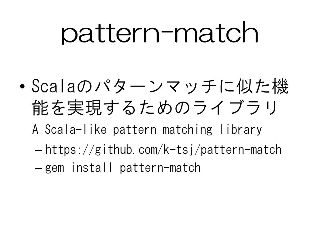 pattern-match • Scalaのパターンマッチに似た機 能を実現するためのライブラ...