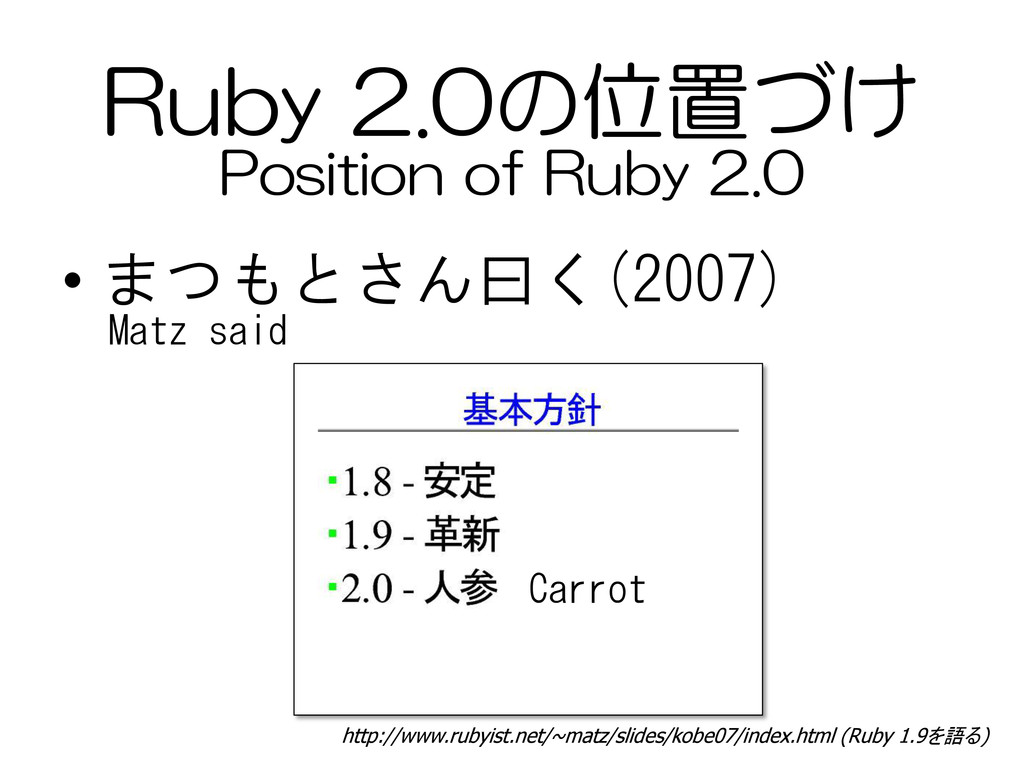 Ruby 2.0の位置づけ • まつもとさん曰く(2007) http://www.rubyi...