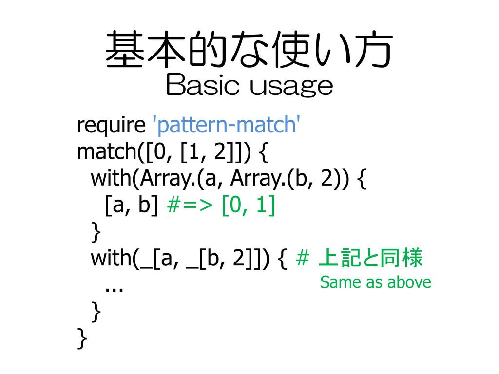 基本的な使い方 require 'pattern-match' match([0, [1, 2...