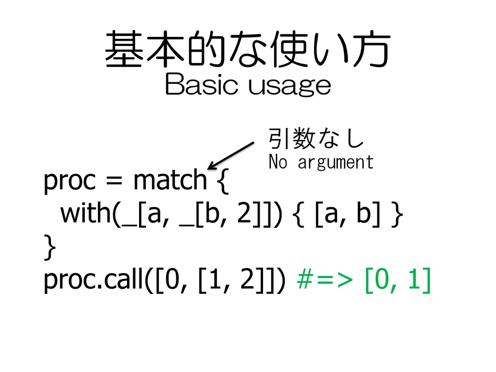 基本的な使い方 proc = match { with(_[a, _[b, 2]]) { [a...