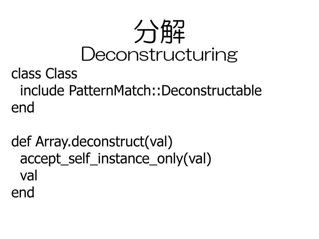 分解 class Class include PatternMatch::Deconstruc...