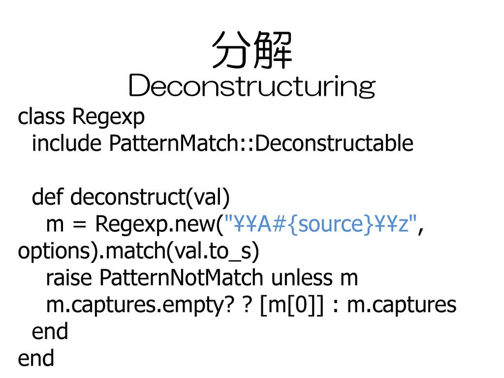 分解 class Regexp include PatternMatch::Deconstru...