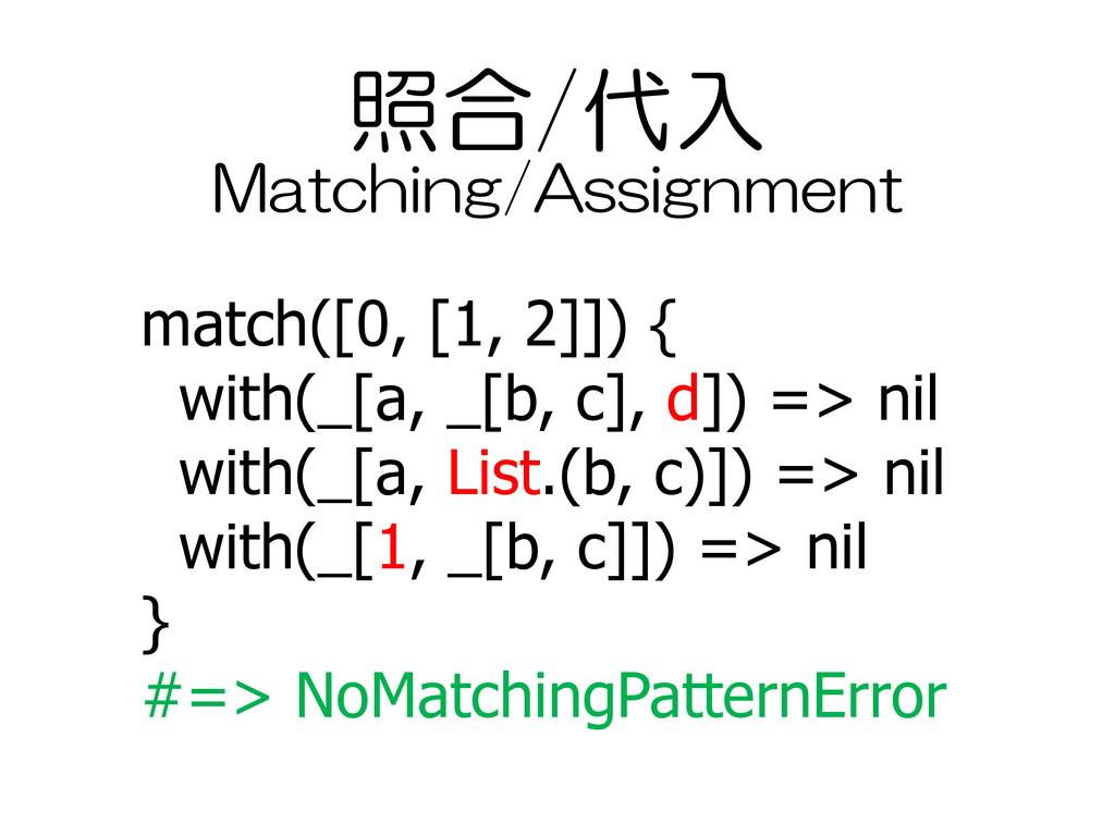 照合/代入 match([0, [1, 2]]) { with(_[a, _[b, c], d...