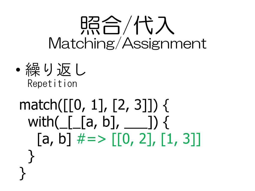 照合/代入 • 繰り返し match([[0, 1], [2, 3]]) { with(_[_...
