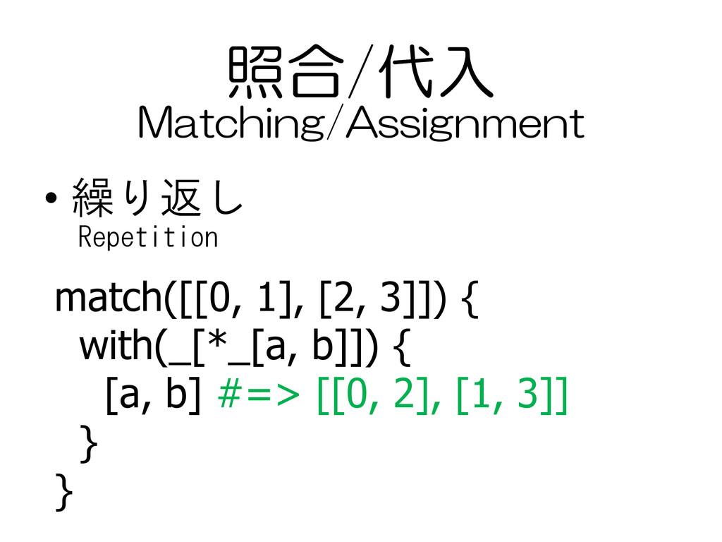 照合/代入 • 繰り返し match([[0, 1], [2, 3]]) { with(_[*...