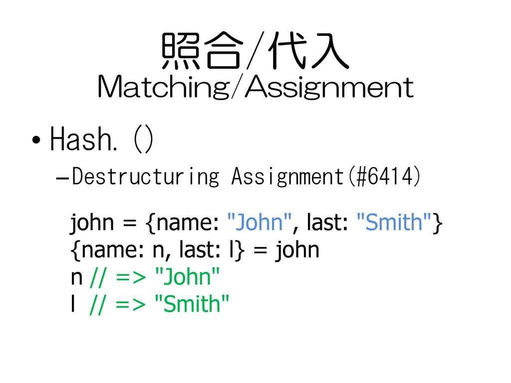 照合/代入 • Hash.() –Destructuring Assignment(#6414...