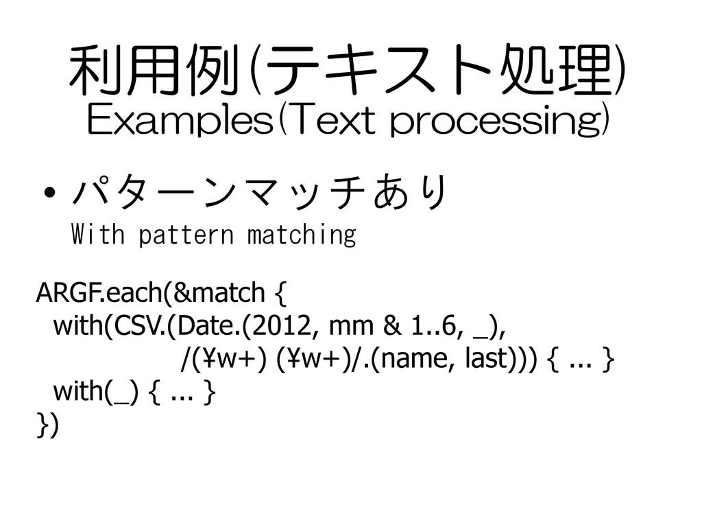 利用例(テキスト処理) • パターンマッチあり ARGF.each(&match { with...