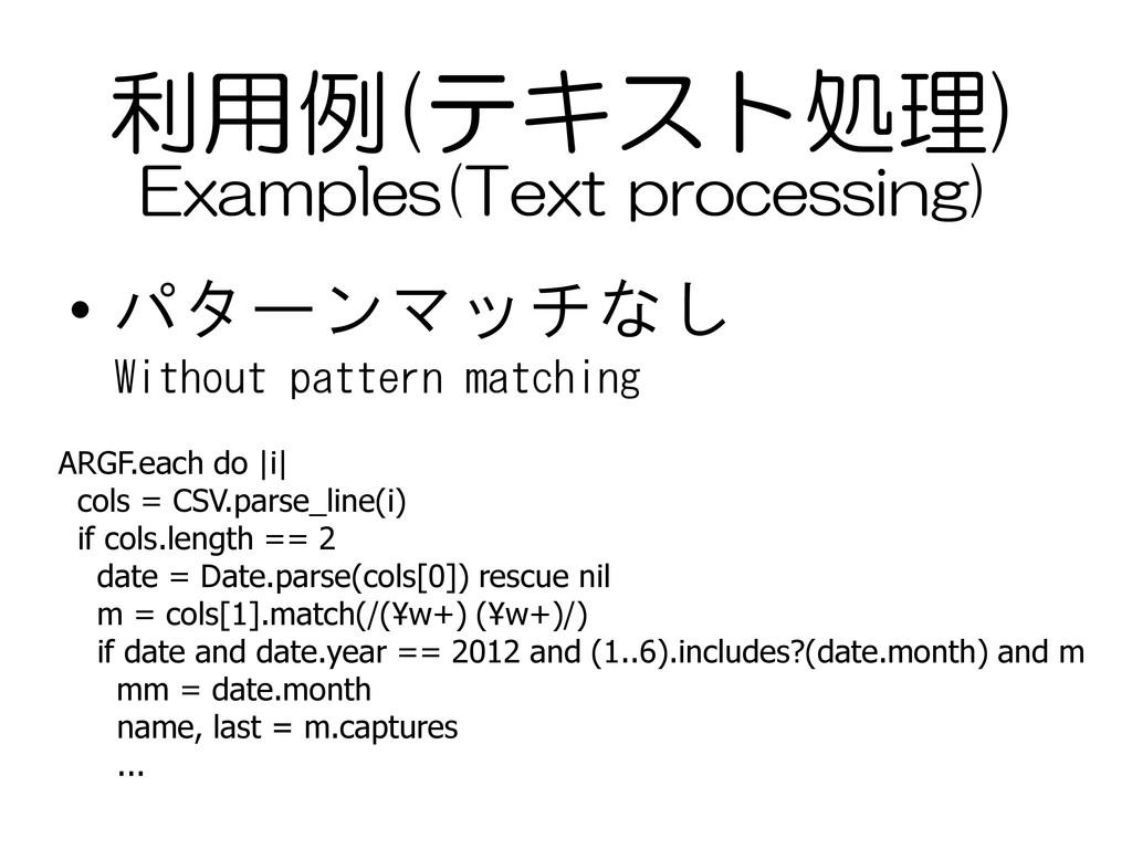 利用例(テキスト処理) • パターンマッチなし ARGF.each do |i| cols =...