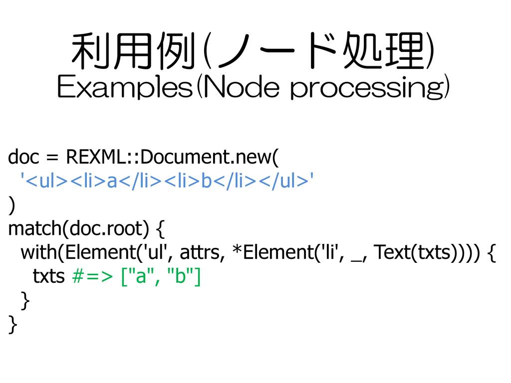 利用例(ノード処理) doc = REXML::Document.new( '<ul><li>...