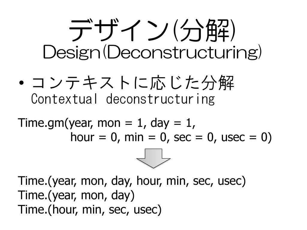 デザイン(分解) • コンテキストに応じた分解 Time.gm(year, mon = 1, ...