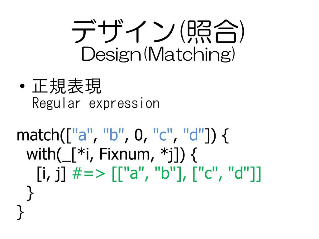 """デザイン(照合) • 正規表現 match([""""a"""", """"b"""", 0, """"c"""", """"d""""]) ..."""