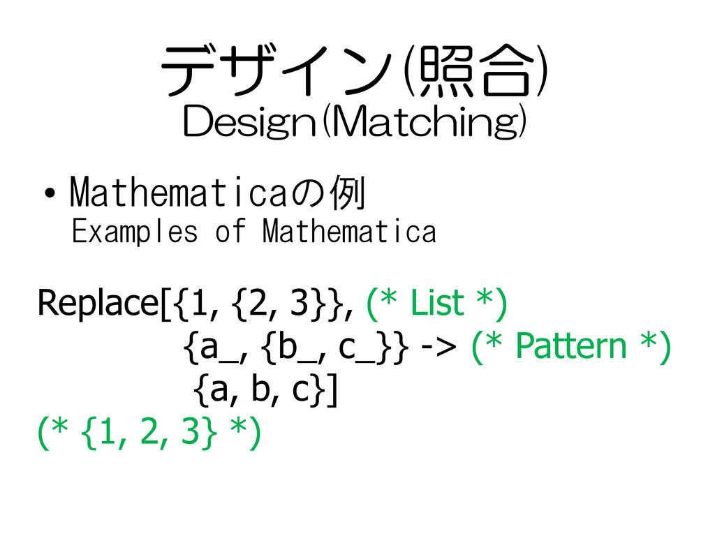 デザイン(照合) • Mathematicaの例 Replace[{1, {2, 3}}, (...